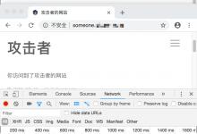基于浏览器隐藏www子域名的攻击与子域名泛解析劫持攻击
