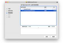 Mac 退出与卸载 GlobalProtect